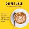 Акция на кофе LAVAZZA